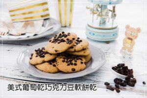 美式葡萄乾巧克力豆軟餅乾