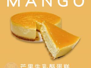 新鮮芒果果泥微酸甜